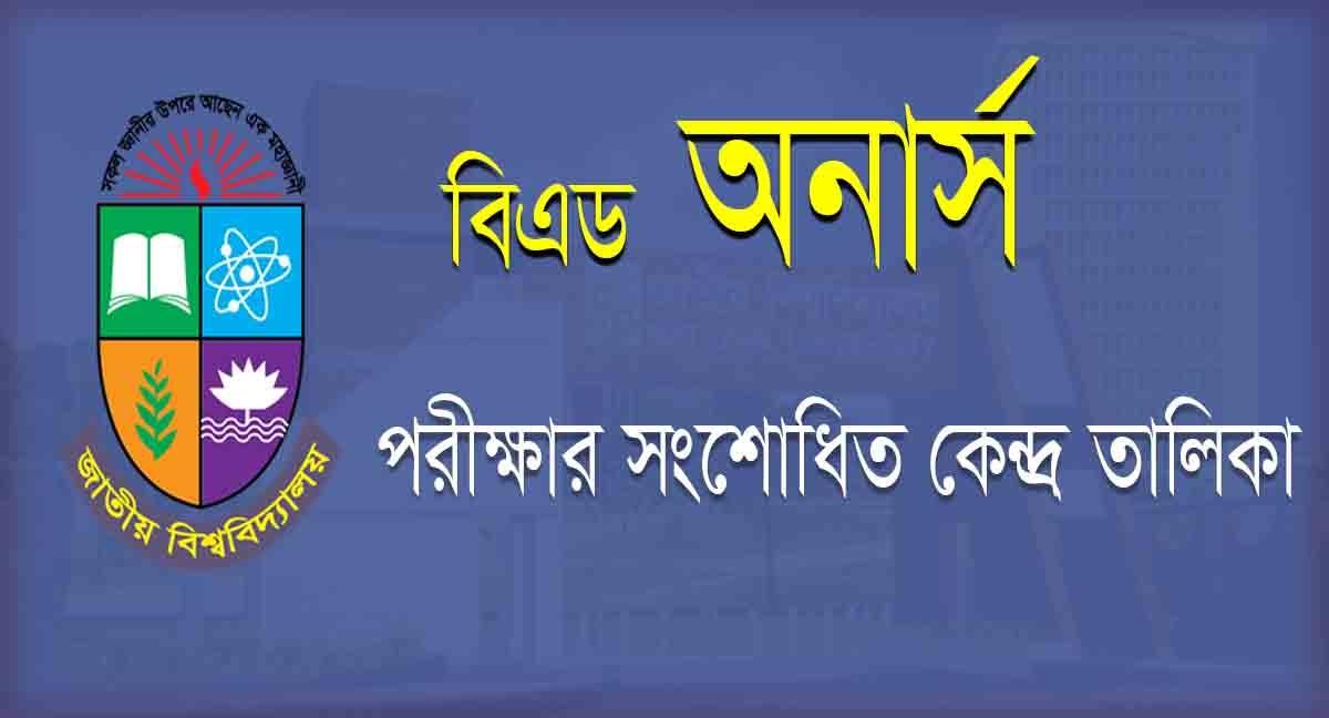bed honours exam center list