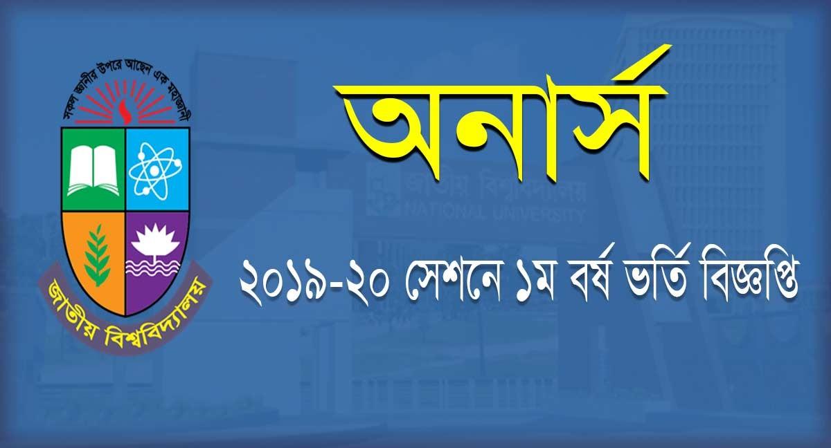 nu honours admission 2019-20