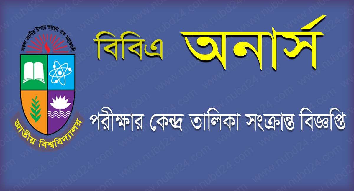 bba honours exam center list