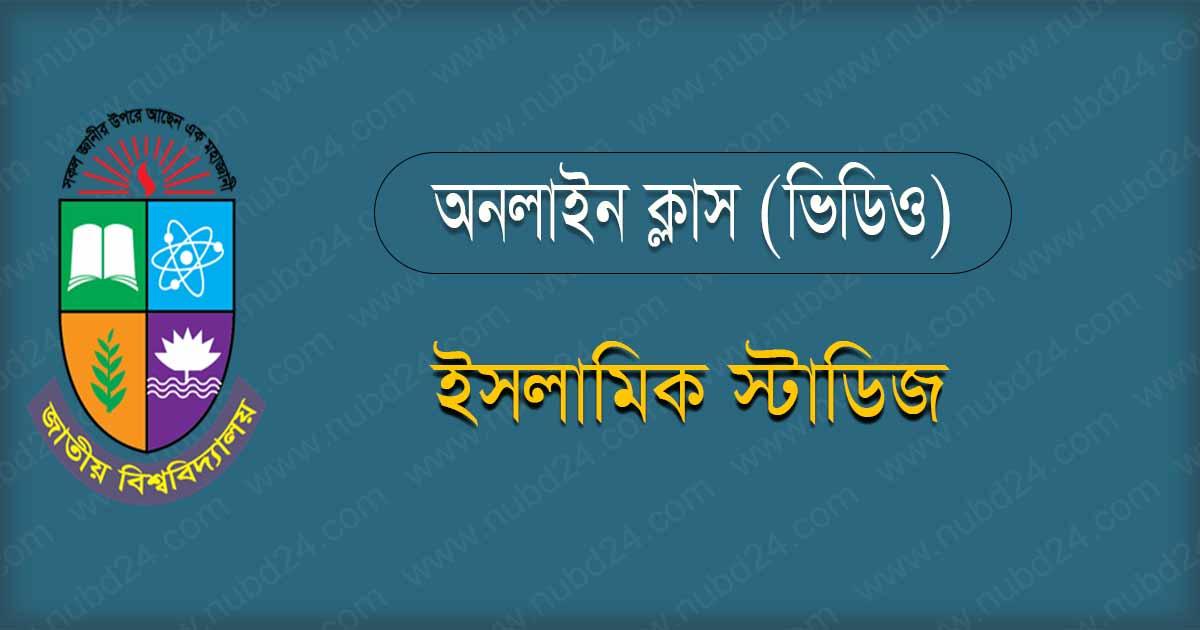 NU Islamic Studies Online Class