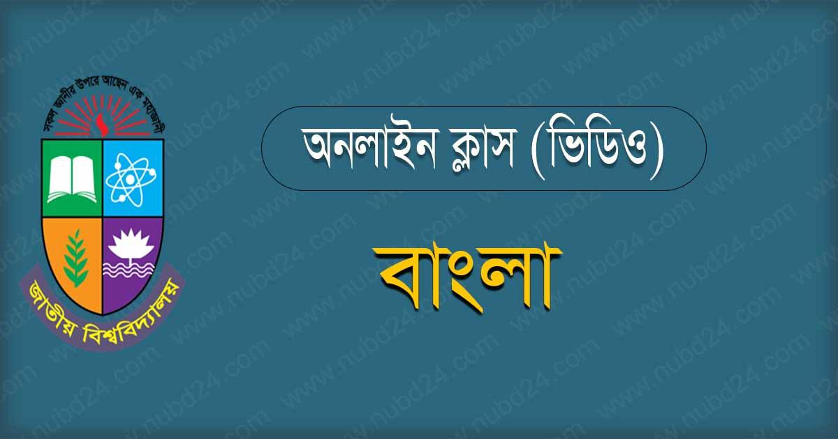 nu bangla online class