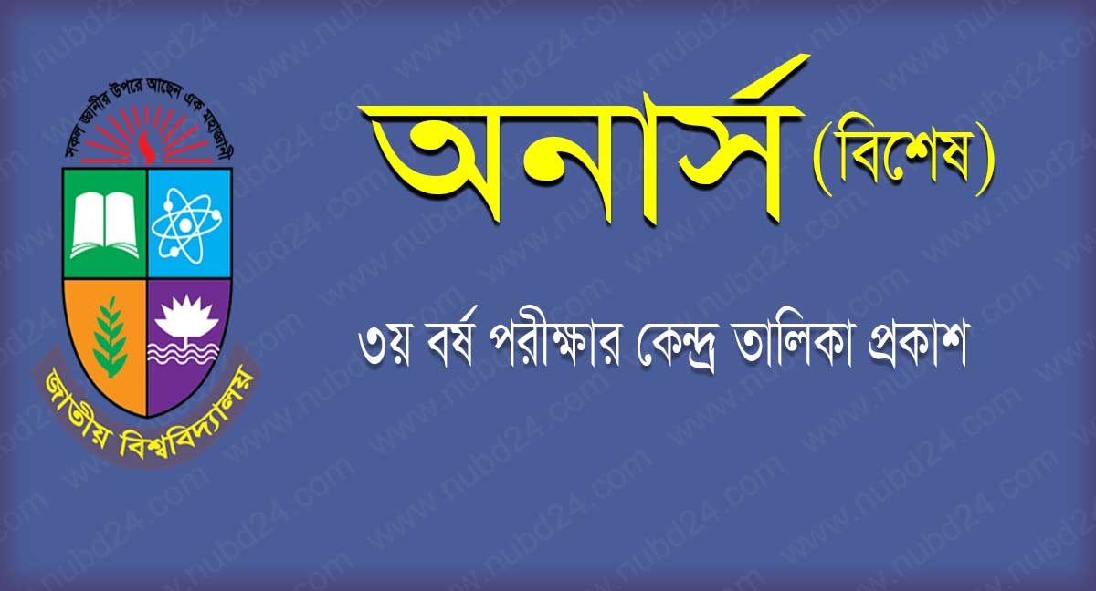 honours 3rd year special exam center list