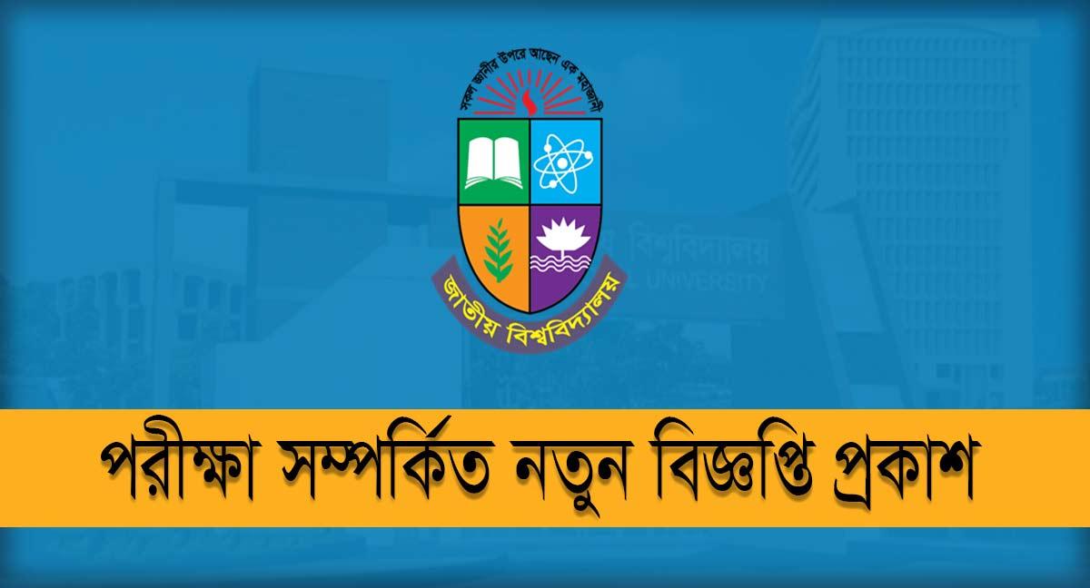 nu exam new notice 2021