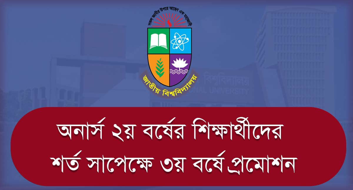Honours 2nd year auto pass 2021